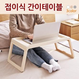 폴딩 간이테이블 접이식책상 좌식책상 컴퓨터책상
