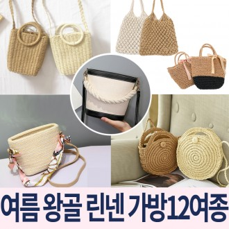 [마니판다]왕골가방/밀짚가방/라탄백/비치백/여름가방
