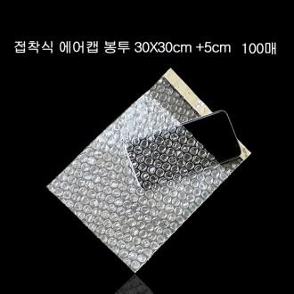 접착식 완충 뽁뽁이 에어캡봉투 30X30cm +5cm 100매