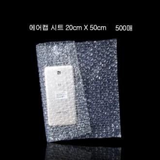 제품 포장용 뽁뽁이 에어캡 시트 20cmX50cm 500매