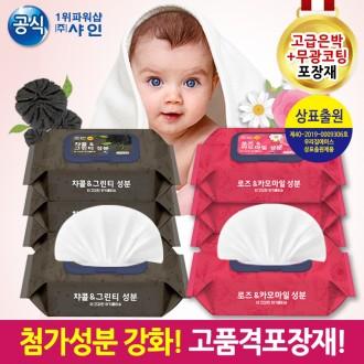 고품격아기물티슈/로즈카모마일/참숯그린티/100매캡형