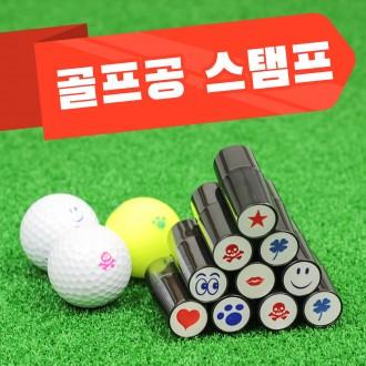 골프공 스탬프 볼마커 골프공 도장