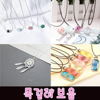 목걸이 모음/귀걸이/헤어핀
