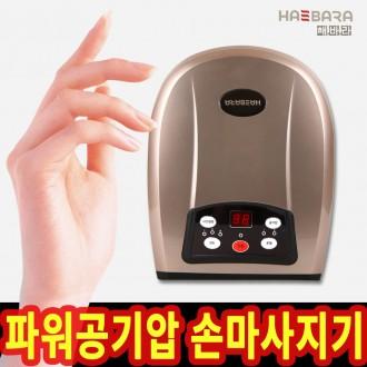 어버이날 특별선물 해바라 파워공기압 손마사지기
