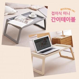 폴딩테이블 접이식 간이테이블 미니책상 사이드테이블