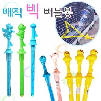 매직 자이언트 빅 버블봉 비눗방울 비누방울 야외 장난감