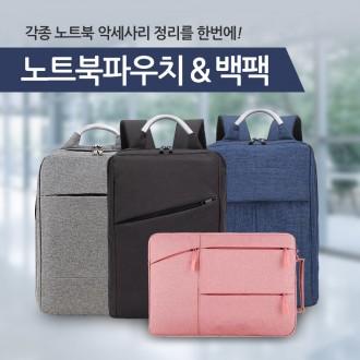 LG그램 노트북가방 파우치 15.6인치 17인치