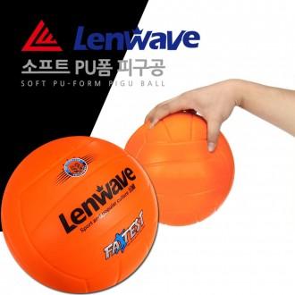 런웨이브 고급 PU폼 피구공 배구공 스펀지공 넷볼