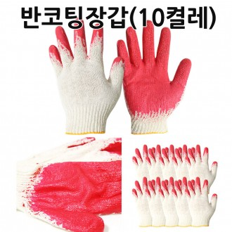 미르 반코팅장갑 10켤레 손바닥코팅 목장갑 작업장갑