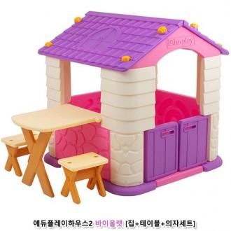 티티모 에듀플레이하우스2 바이올렛 (집+책상+의자세