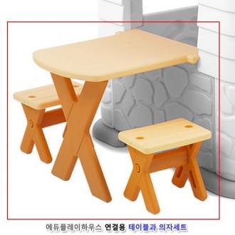티티모 에듀플레이하우스 연결용 테이블과 의자세트