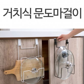 거치식 문도마걸이 다용도 주방걸이 주방수납 냄비뚜