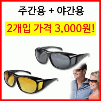 [총알배송] 안경 위에 쓰는선글라스 2개입 /주간용1개 야간용1개 / 썬글라스 / 썬그라스 / 선글라스2p