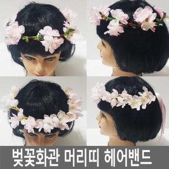 벚꽃화관 벚꽃축제 헤어밴드 머리띠 셀프웨딩 인싸템