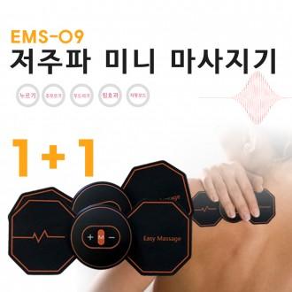[3대천왕] EMS 저주파 미니 마사지기/휴대용안마기