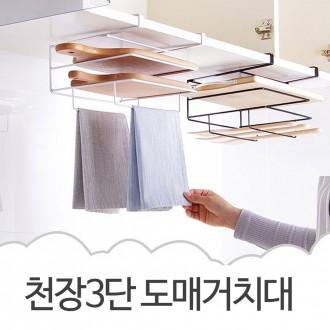 미르 천장3단 천장도마거치대 다용도 거치대 수납함