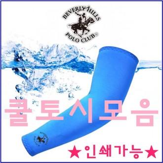 [쿨토시]손쿨토시/팔토시/무봉제/아이스토시/쿨스카프