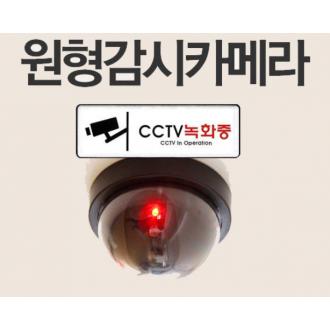 모형카메라/ 모형CCTV/ 창문 안전잠금장치/ 방범용