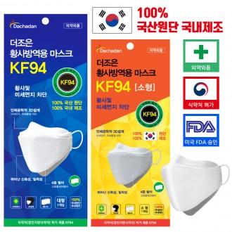 위생적인 1매입포장 [당일발송] 100% 국산원단 국내생산 황사방역용 마스크 KF94