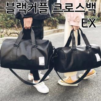 여우창고 가심비탑 블랙커플 EX 크로스 보스턴백 가방