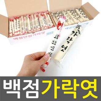 대진유통)백점만점가락엿/수능/입사/시험간식엿달고나