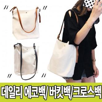 [마니판다]캔버스백/에코백/여성가방/무지에코/면가방