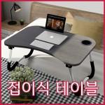 접이식 노트북 테이블 침대 좌식 책상 식탁 태블릿