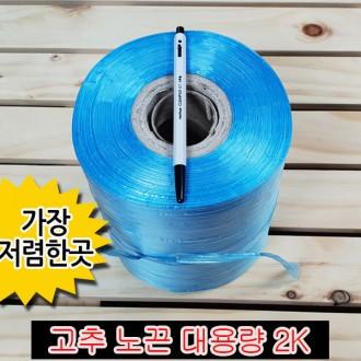 [착한가격] 고추노끈 대용량2키로(약1000미터)/바인다