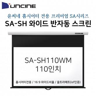윤씨네 와이드 수동스크린 110인치 SA-SH110WM