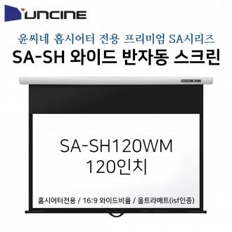 윤씨네 와이드 수동스크린 120인치 SA-SH120WM