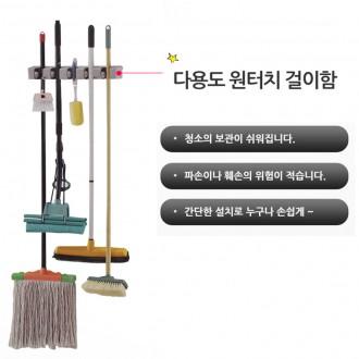 밀대거치대/ 청소도구정리대/ 원터치걸이/ 빗자루걸이