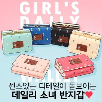 [에스디몰]데일리소녀반지갑/여성지갑/지갑/반지갑