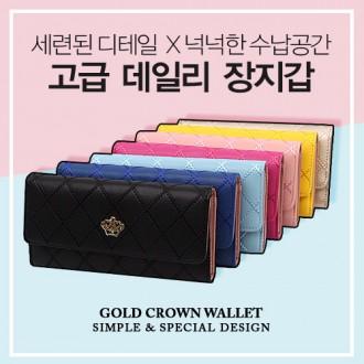 [에스디몰]골드크라운장지갑/KC인증/초특가/여자지갑