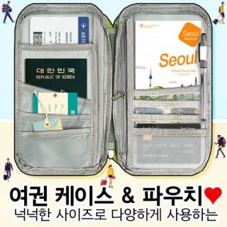 [에스디몰]여권케이스&파우치/여권/지갑/파우치