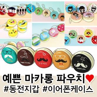 [에스디몰]예쁜마카롱파우치/동전/케이스/여성/이어폰