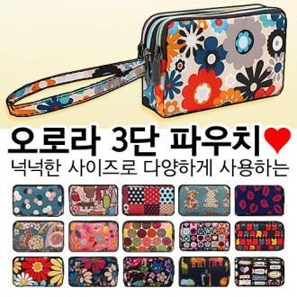 [에스디몰]예쁜오로라3단파우치/케이스/가방/클러치