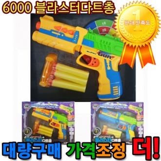 [도매46%세일]블라스터다트총 장난감총 다트 안전총