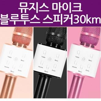 뮤지스 30KM 블루투스 마이크/미러볼/파우치포함