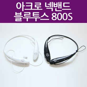 넥밴드 블루투스 스테레오 무선 이어폰 헤드셋 800S