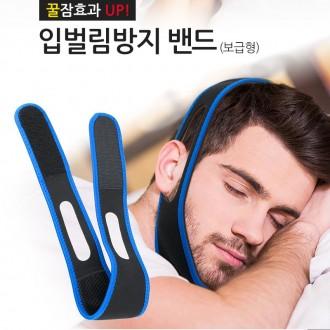 [DY커머스] 보급형 입벌림 방지밴드/숙면밴드