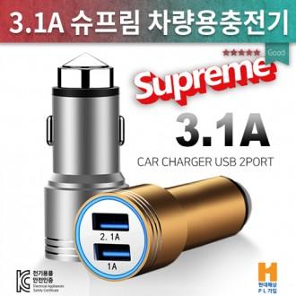 차량용충전기/KC인증 슈프림 정품 3.1A USB충전기