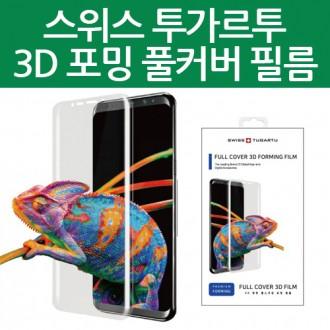 스위스 투가르투 3D 포밍 풀커버 액정보호 필름 PET