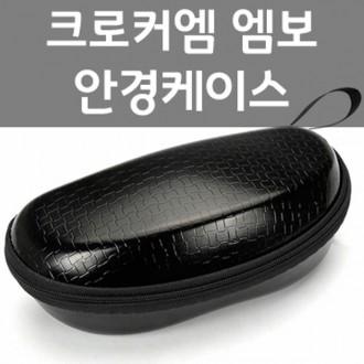 크로커엠보안경케이스 선글라스파우치 안경파우치