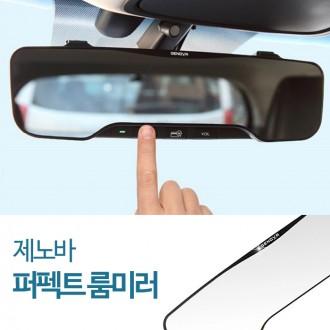 삼진 제노바 퍼팩트 룸미러-검정 / 자동차룸미러