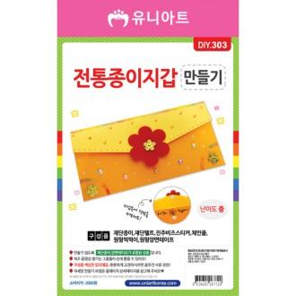 [유니아트]DIY303 2000 전통종이지갑만들기