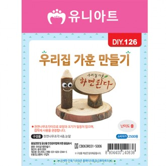 [유니아트]DIY126 2500 우리집가훈만들기