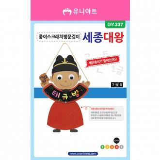 [유니아트]DIY337 2500 종이스크래치방문걸이만들기