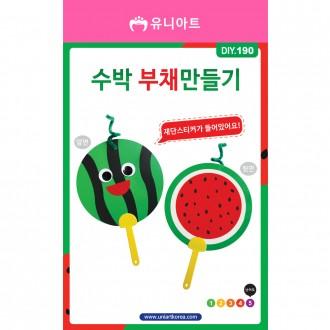 [유니아트]DIY190 2000 수박부채만들기