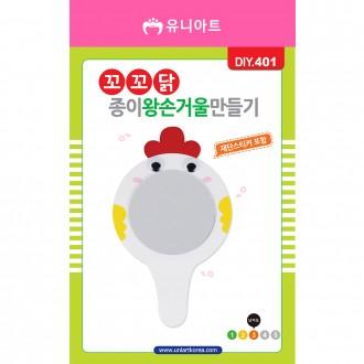 [유니아트]DIY401 1800 꼬꼬닭왕손거울만들기