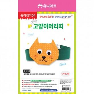 [유니아트]종이접기04 1300 깜찍한고양이머리띠만들기